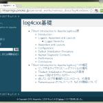 Sphinx実例:log4cxx トップページの訳