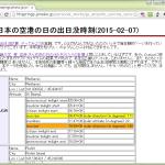 日の出日没計算、日本の空港一覧でやってみよう