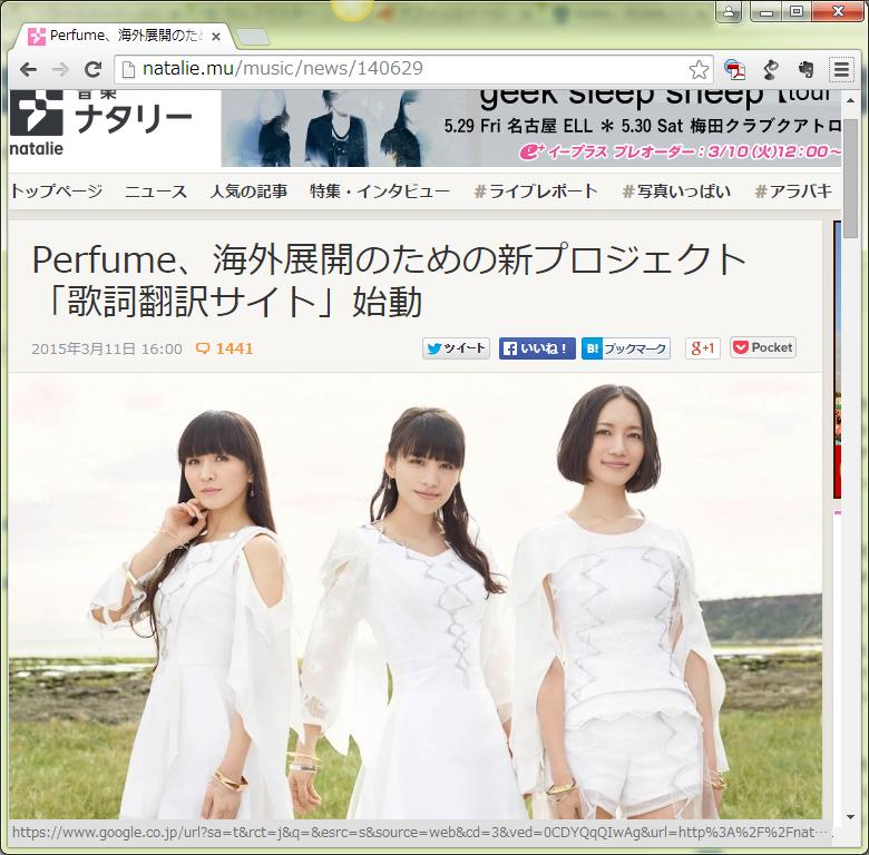 Perfume、海外展開のための新プロジェクト「歌詞翻訳サイト」始動|音楽ナタリー