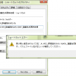 Windowsの「ショートカット」は相対パスを記述出来なくて
