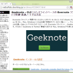 evernoteをemacsで書きたい人