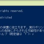PowerShell、コマンドラインから Set-ExecutionPolicy 指定出来るけど