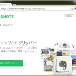 EvernoteクリップボタンはEvernoteユーザのために外した