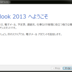 How to (アンインストールせずに) Disable Microsoft Outlook on Startup