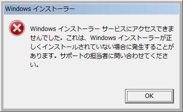 Winows インストーラーサービスにアクセスできませんでした。これは、Windows インストーラーが正しくインストールされていない場合に発生することがあります。サポートの担当者に問い合わせてください。