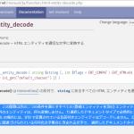 PHP の html_entity_decode だけではどうにもならなくて