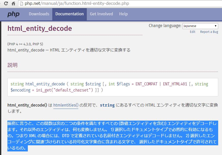 html_entity_decode