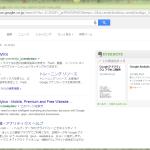 気付いたらいつのまにか Google 検索と Evernote が連携していて
