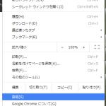 Chromeの「パスワードの保存を確認する」ってどっち?