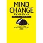 読み始めてる – 「MIND CHANGE」