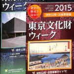 東京文化財ウィーク、だって。