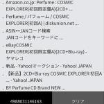 kivyLauncher + zxing でバーコードスキャン、で「持ってるもの管理」