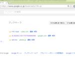 「Google Bookmarks」の「意味」がわからず悶々としていた