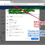 Windows な Google Chrome なキャッシュなメモ